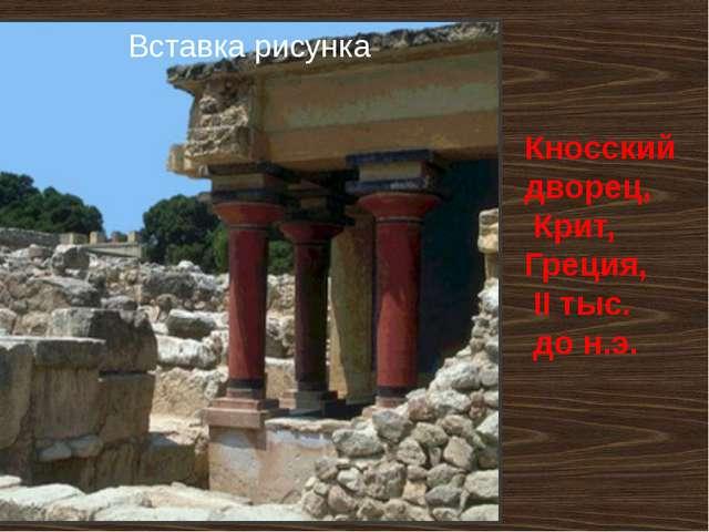 Кносский дворец, Крит, Греция, II тыс. до н.э.