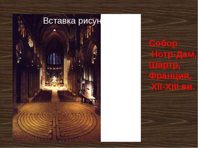Собор Нотр-Дам, Шартр, Франция, XII-XIII вв.