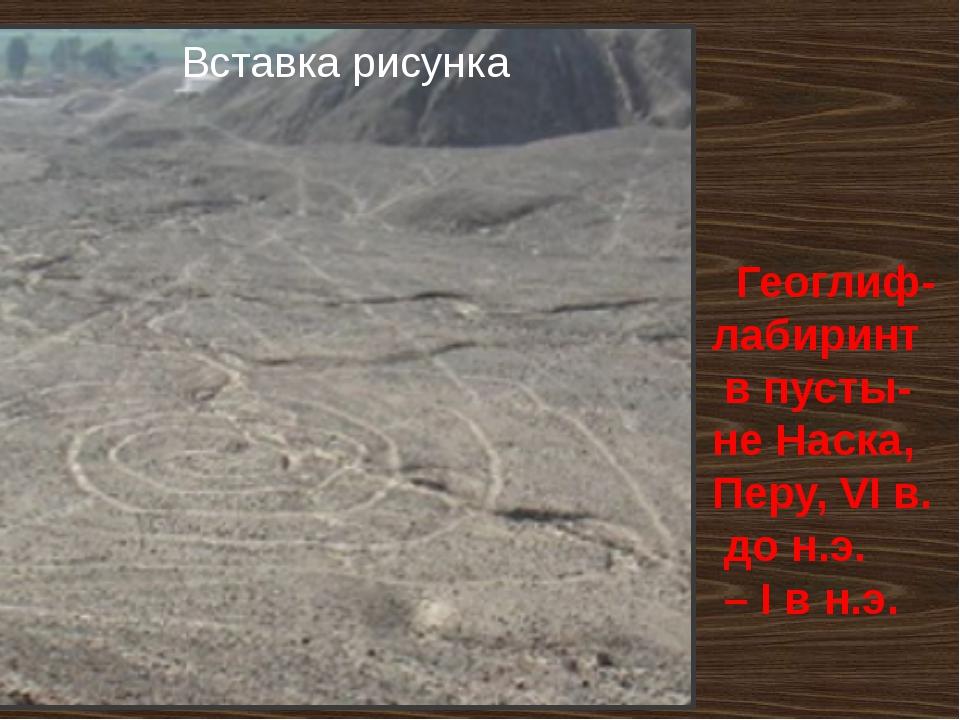 Геоглиф-лабиринт в пусты- не Наска, Перу, VI в. до н.э. – I в н.э.