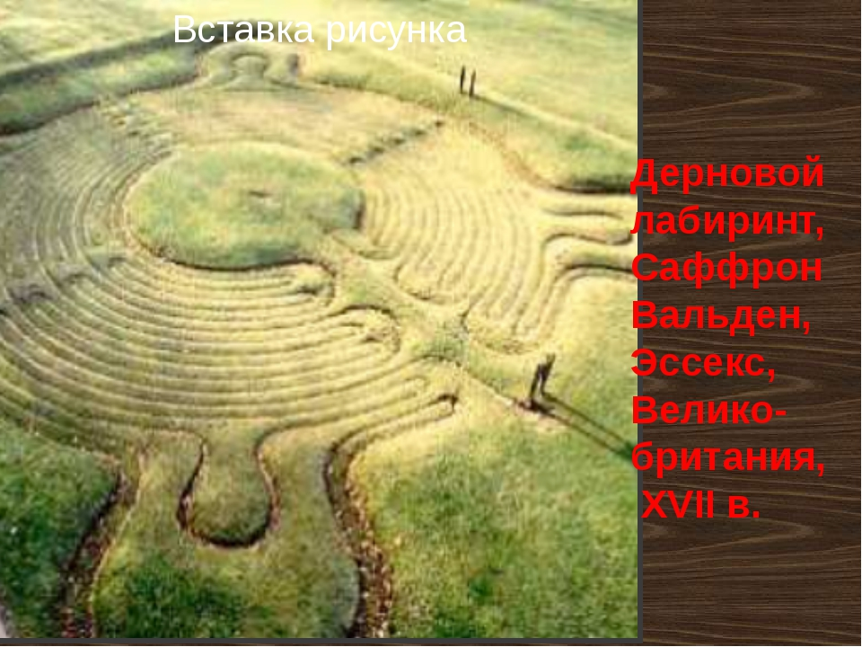 Дерновой лабиринт, Саффрон Вальден, Эссекс, Велико-британия, XVII в.