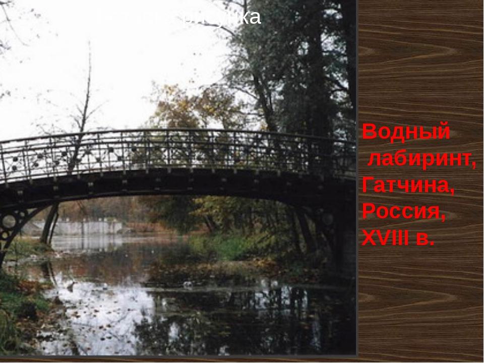 Водный лабиринт, Гатчина, Россия, XVIII в.
