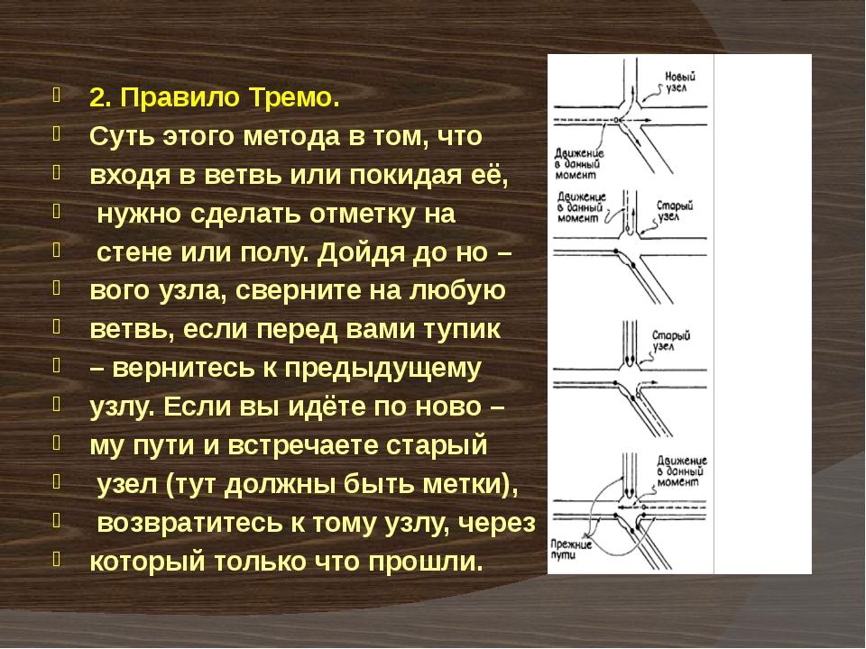 2. Правило Тремо. Суть этого метода в том, что входя в ветвь или покидая её,...
