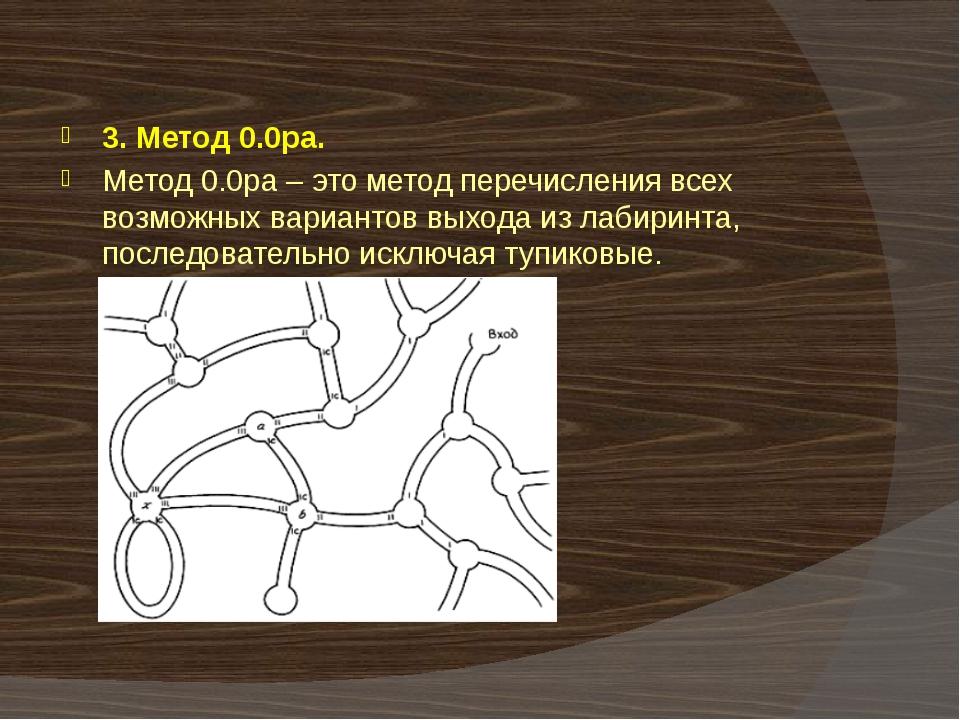 3. Метод 0.0ра. Метод 0.0ра – это метод перечисления всех возможных варианто...