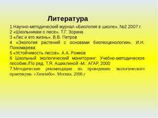 1 Научно-методический журнал «Биология в школе», №2 2007 г. 2 «Школьникам о л