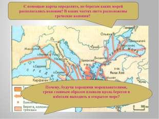 Великая греческая колонизация С помощью карты определите, по берегам каких мо