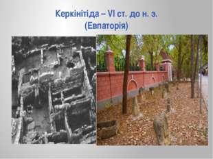 Керкінітіда – VI ст. до н. э. (Евпаторія)