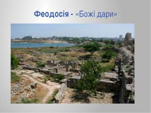 Феодосія - «Божі дари»