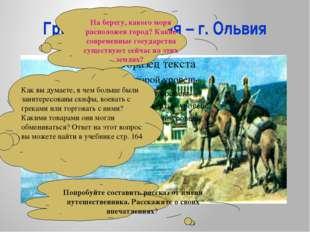 Греческая колония – г. Ольвия На берегу, какого моря расположен город? Какие