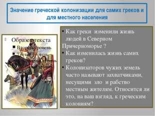 Значение греческой колонизации для самих греков и для местного населения Как