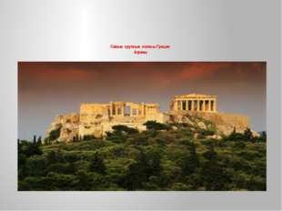 Самые крупные полисы Греции Афины Самые крупные полисы Греции Афины