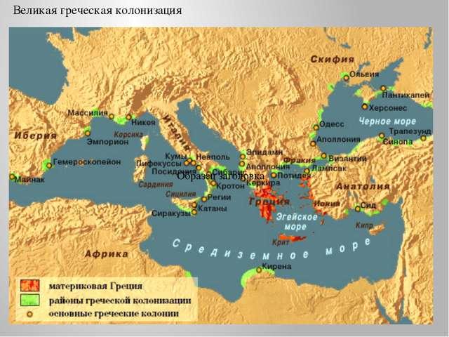 Великая греческая колонизация Греческие колонии