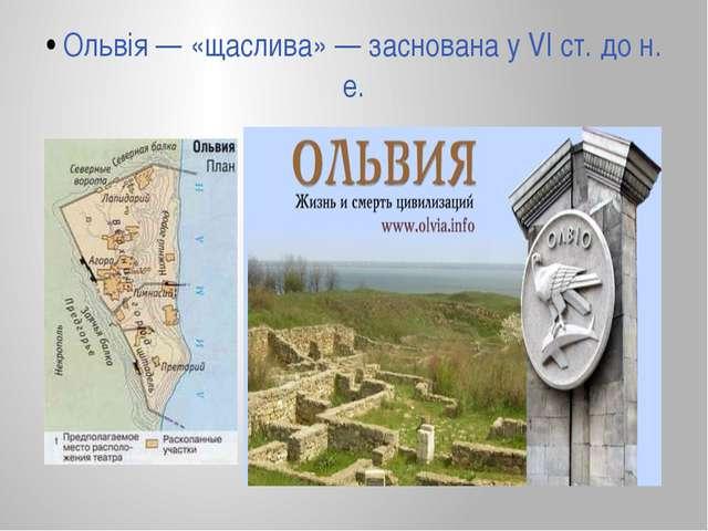 • Ольвія — «щаслива» — заснована у VI ст. до н. е.