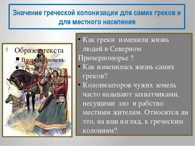 Значение греческой колонизации для самих греков и для местного населения Как...