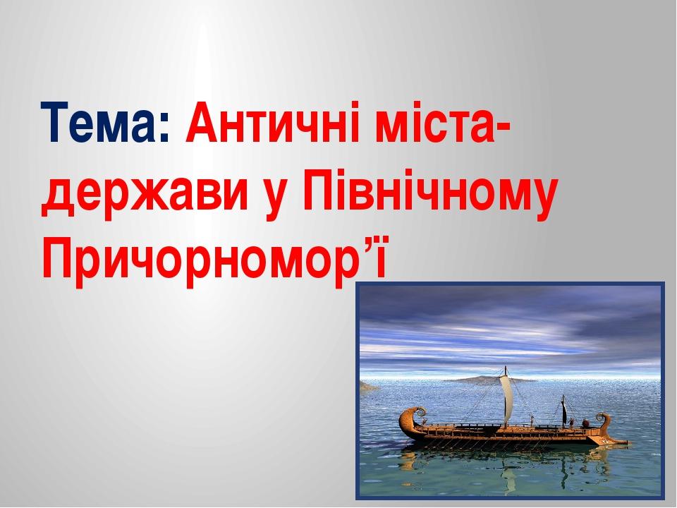 Тема: Античні міста- держави у Північному Причорномор'ї