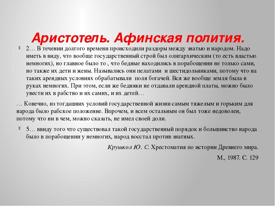 Аристотель. Афинская полития. 2… В течении долгого времени происходили раздор...