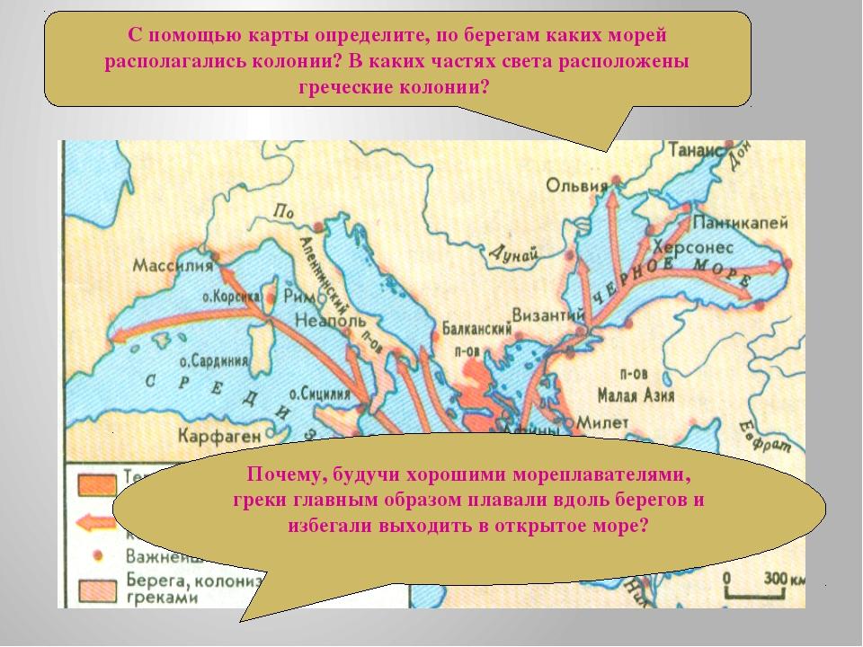 Великая греческая колонизация С помощью карты определите, по берегам каких мо...