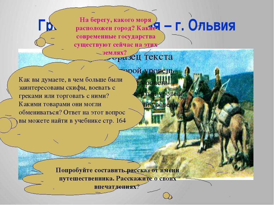 Греческая колония – г. Ольвия На берегу, какого моря расположен город? Какие...