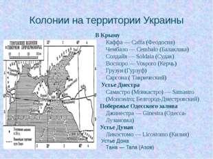 Колонии на территории Украины В Крыму Каффа— Caffa (Феодосия) Чембало— Cemb