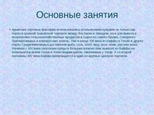 Основные занятия Крымские торговые фактории использовались итальянскими купца