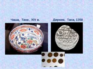 Чаша, Тана , XIV в. Дирхем, Тана, 1358