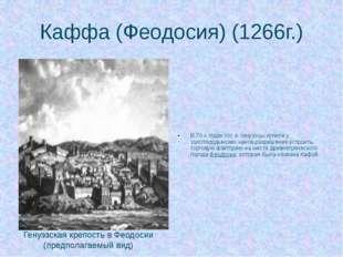 Каффа (Феодосия) (1266г.) В 70-х годах XIII в. генуэзцы купили у золотоордынс