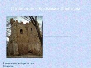Отношение с Крымским Ханством Отношения генуэзской Каффы с крымскими правител
