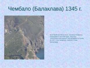 Чембало (Балаклава) 1345 г. Во второй половине XIV в., воспользовавшись раздо