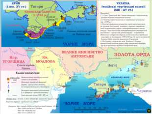 Генуэзские колонии в Северном Причерноморье— укреплённые торговые центры ген