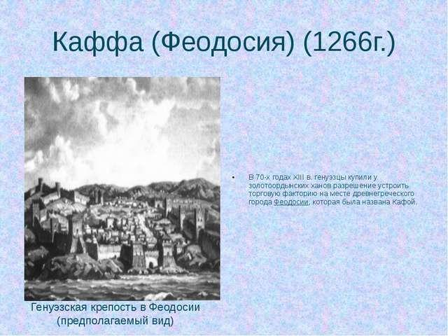 Каффа (Феодосия) (1266г.) В 70-х годах XIII в. генуэзцы купили у золотоордынс...