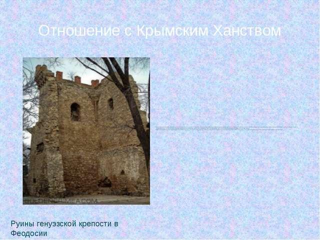Отношение с Крымским Ханством Отношения генуэзской Каффы с крымскими правител...