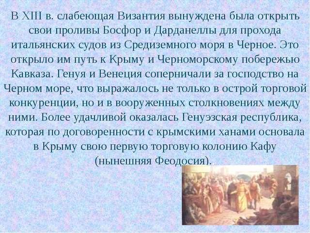 В XIII в. слабеющая Византия вынуждена была открыть свои проливы Босфор и Да...