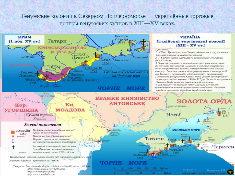 Генуэзские колонии в Северном Причерноморье— укреплённые торговые центры ген...