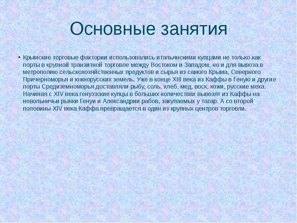 Основные занятия Крымские торговые фактории использовались итальянскими купца...