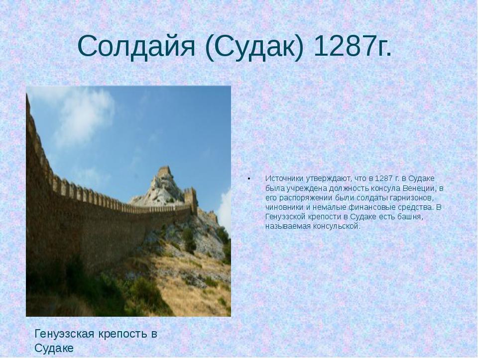 Солдайя (Судак) 1287г. Источники утверждают, что в 1287 г. в Судаке была учре...