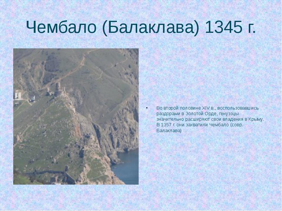 Чембало (Балаклава) 1345 г. Во второй половине XIV в., воспользовавшись раздо...