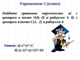 Упражнение 2 (устно) Найдите уравнение окружности: а) с центром в точке O(0,