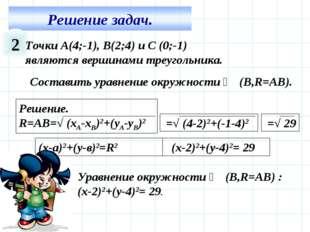 2 Точки А(4;-1), В(2;4) и С (0;-1) являются вершинами треугольника. Составить