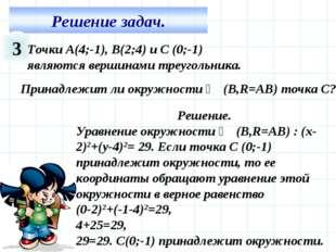 3 Точки А(4;-1), В(2;4) и С (0;-1) являются вершинами треугольника. Принадлеж