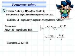 5 Точки А(4;-1), В(2;4) и С (0;-1) являются вершинами треугольника. Найти Д-