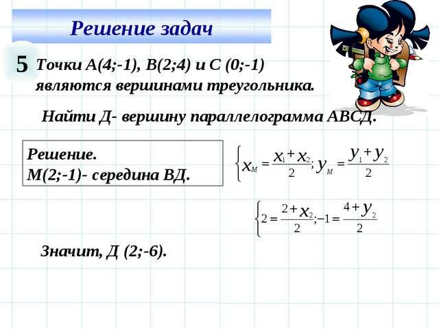 5 Точки А(4;-1), В(2;4) и С (0;-1) являются вершинами треугольника. Найти Д-...