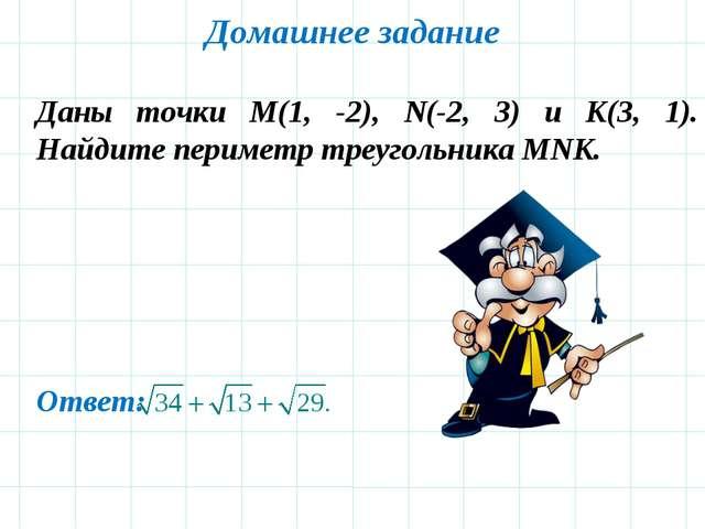 Домашнее задание Даны точки M(1, -2), N(-2, 3) и K(3, 1). Найдите периметр тр...