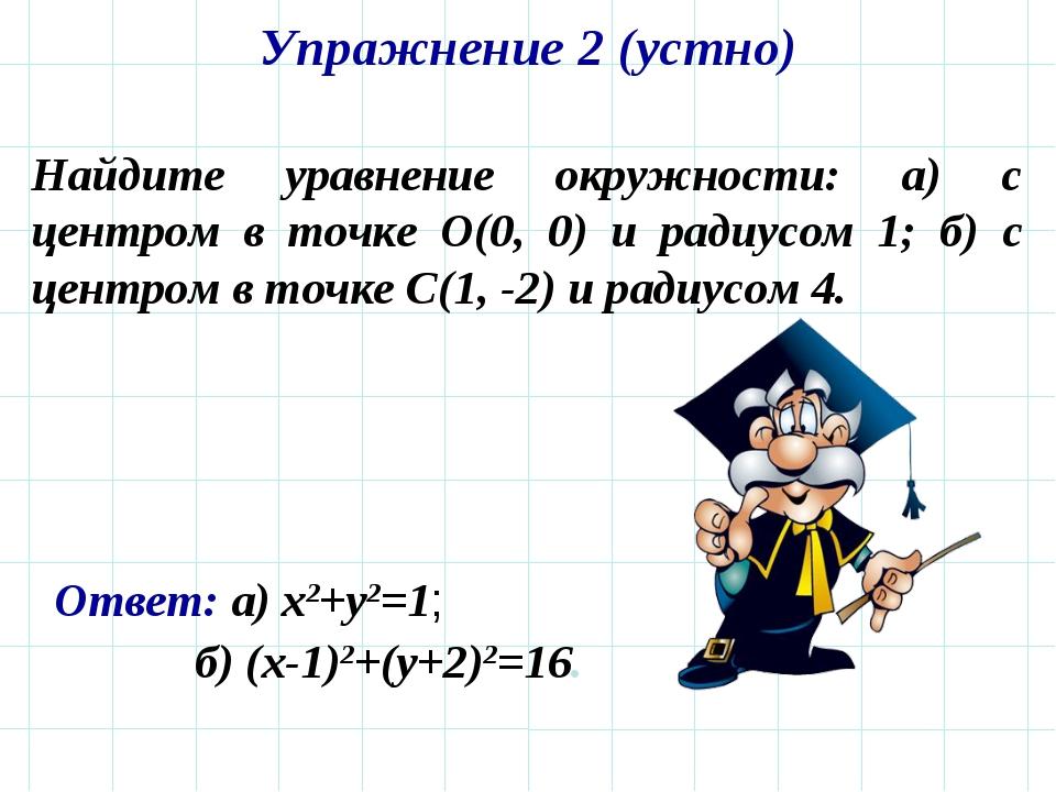 Упражнение 2 (устно) Найдите уравнение окружности: а) с центром в точке O(0,...