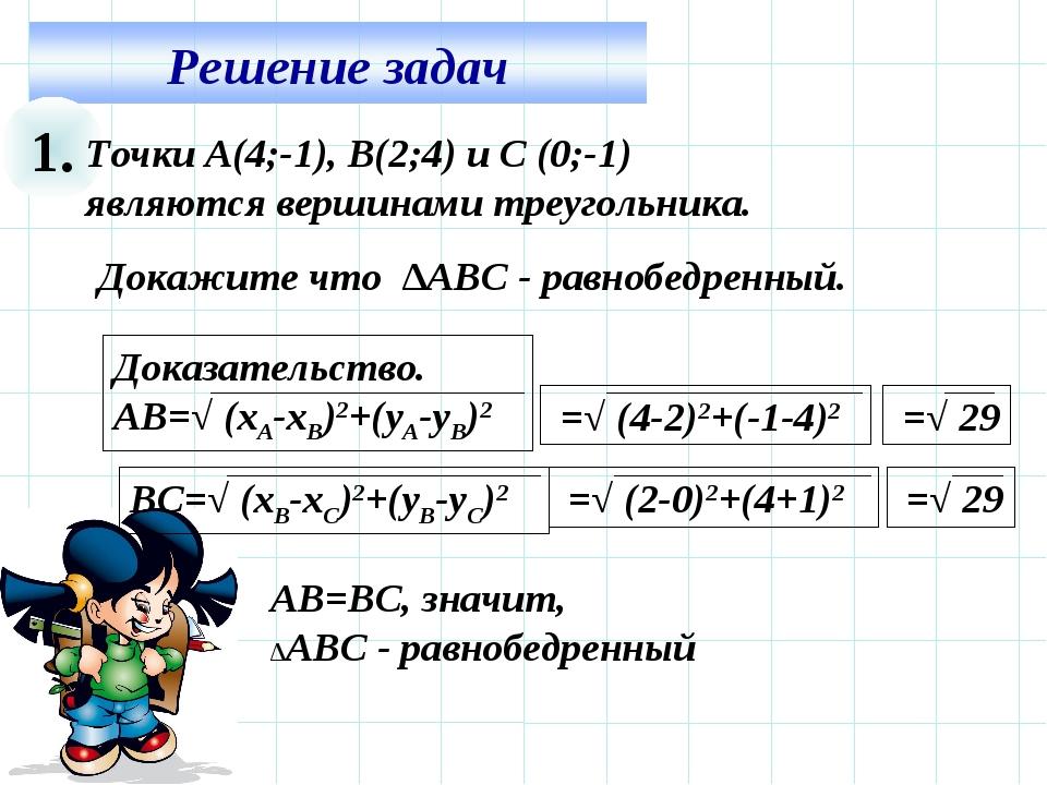 1. Точки А(4;-1), В(2;4) и С (0;-1) являются вершинами треугольника. Докажите...