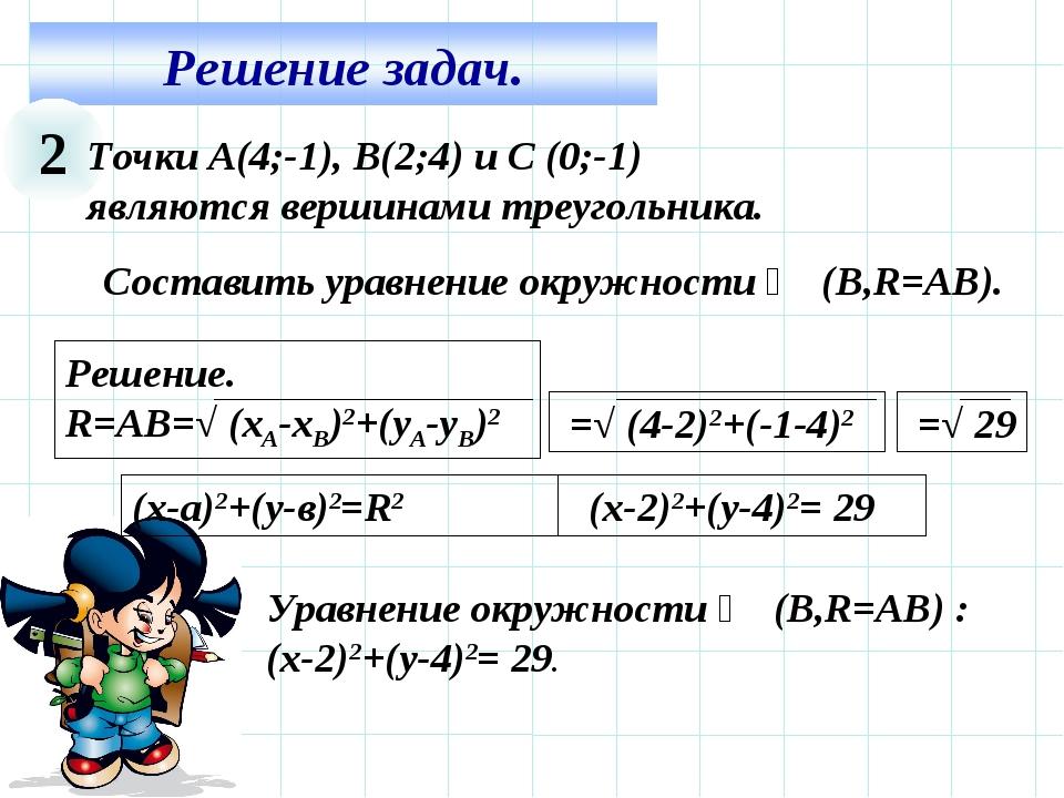 2 Точки А(4;-1), В(2;4) и С (0;-1) являются вершинами треугольника. Составить...