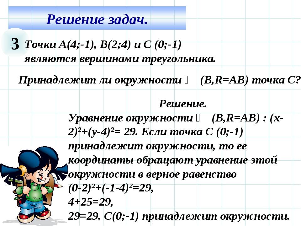 3 Точки А(4;-1), В(2;4) и С (0;-1) являются вершинами треугольника. Принадлеж...