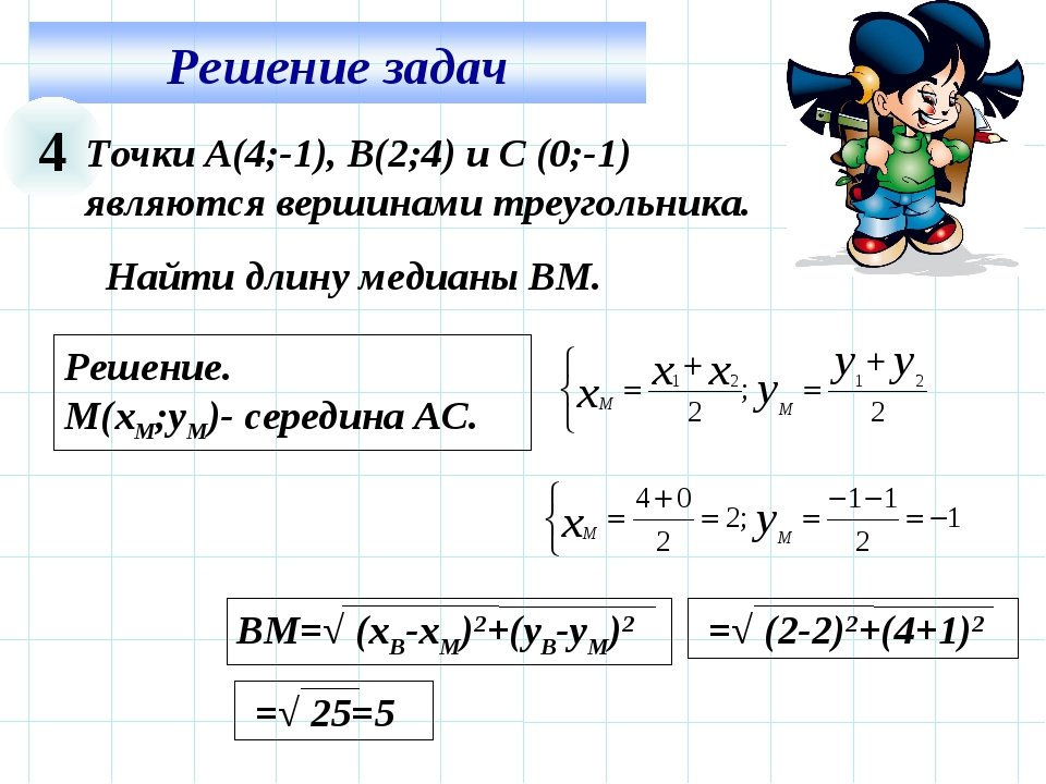4 Точки А(4;-1), В(2;4) и С (0;-1) являются вершинами треугольника. Найти дли...