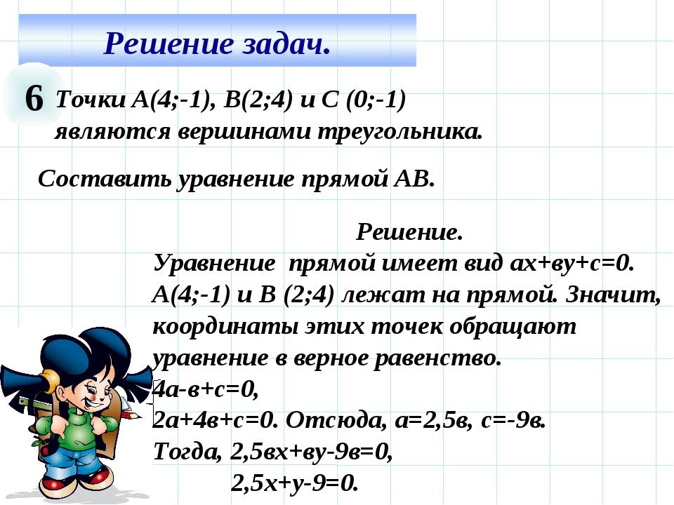 6 Точки А(4;-1), В(2;4) и С (0;-1) являются вершинами треугольника. Составить...
