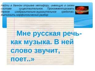 Мне русская речь-как музыка. В ней слово звучит, поет..»