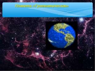 Планета «Грамматическая»
