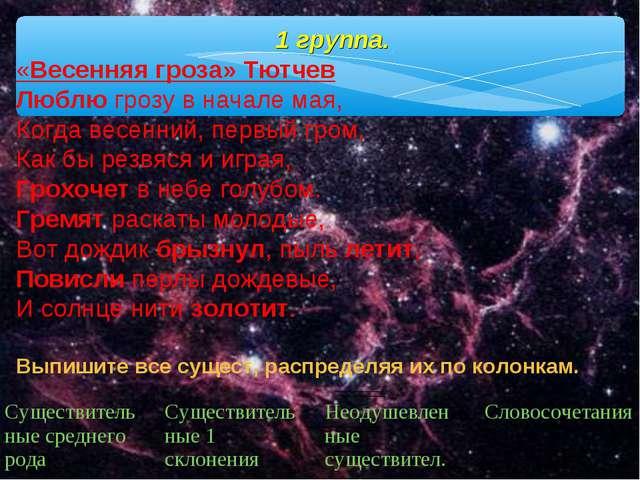 1 группа. «Весенняя гроза» Тютчев Люблюгрозу в начале мая, Когда весенний, п...